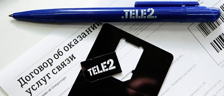 Как активировать сим карту Теле2 на телефоне самому даже если нет сети
