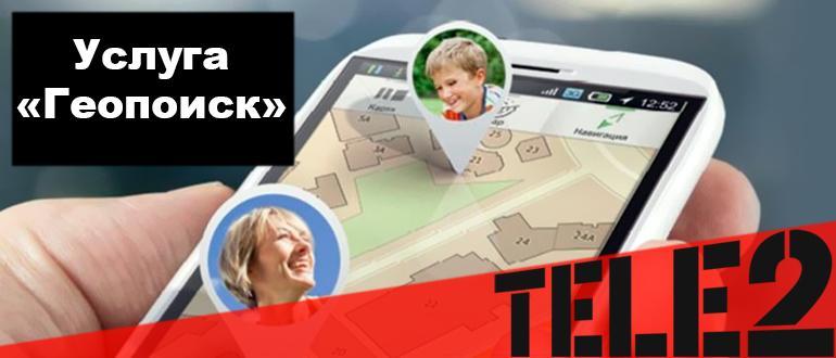 теле2 как узнать местоположение абонента  в 2021 году