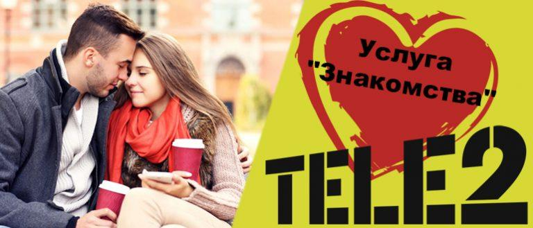 Love знакомства мобильное