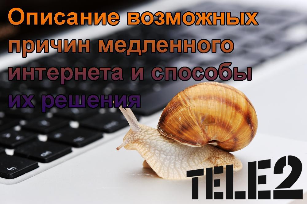плохо начал работать интернет теле2