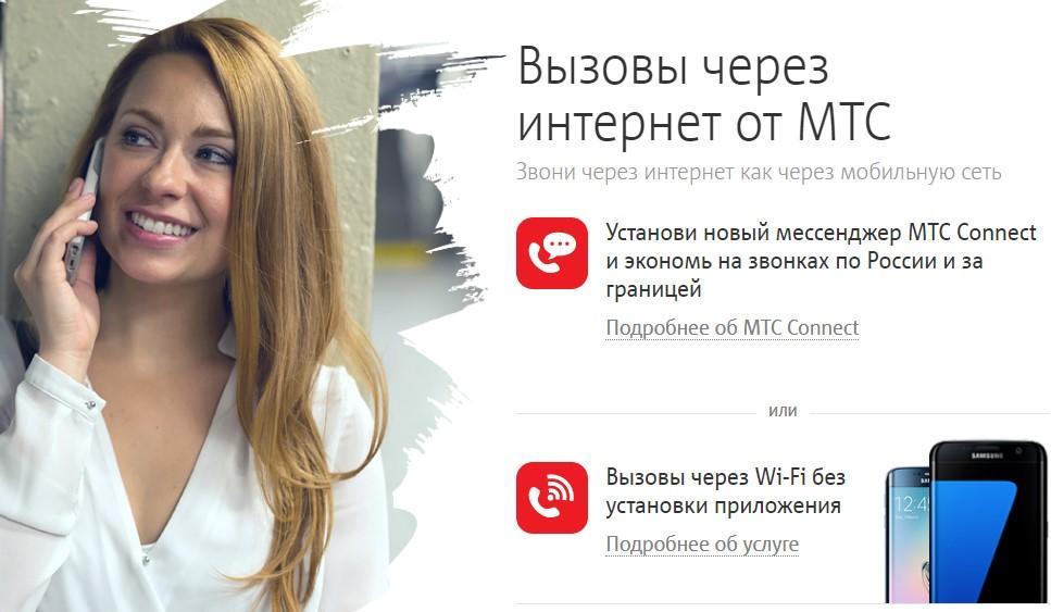 фото больших позвонить на мобильный через интернет нее