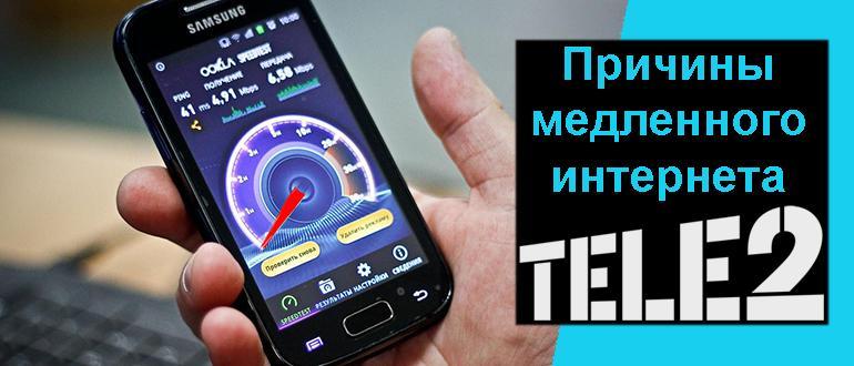почему на телефоне плохо работает интернет теле2