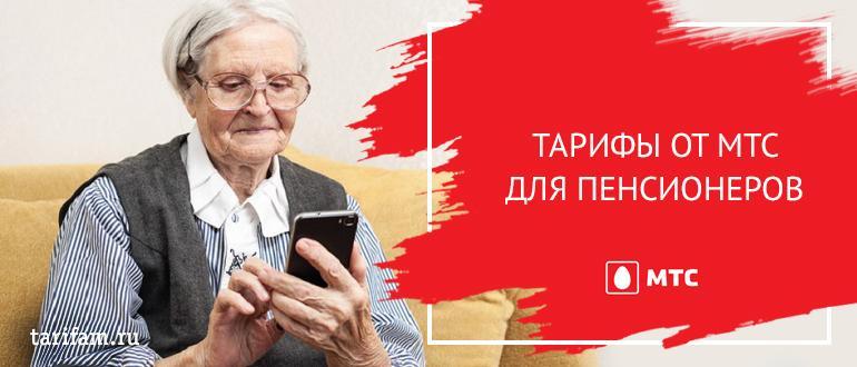 Тарифы МТС без абонентской платы для пенсионеров – самая выгодная мобильная связь