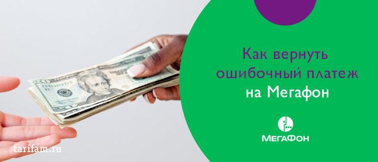 Ошибочный платеж Мегафон как вернуть деньги, если положил не на тот номер