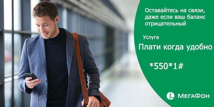 Как брать в долг на мегафоне 50 рублей телефон номер