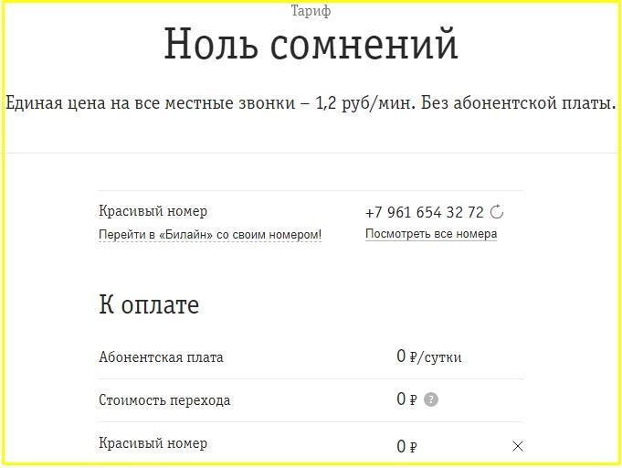 тарифы билайн кемеровская область - ноль сомнений