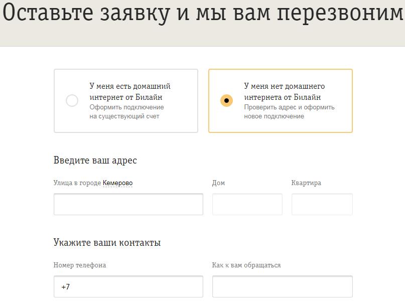 заявка на сайте билайн