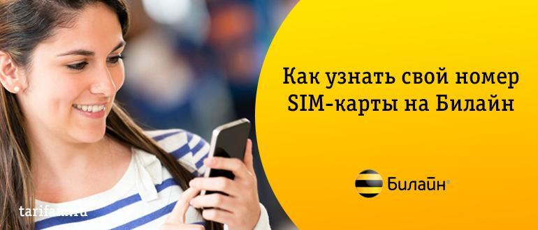 Как узнать номер сим карты Билайн по телефону если она заблокирована